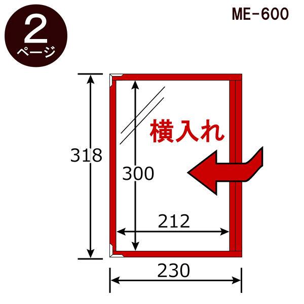 セキセイ メニューファイル2P アカ 業務用パック 1セット(10枚入) ME-600-20