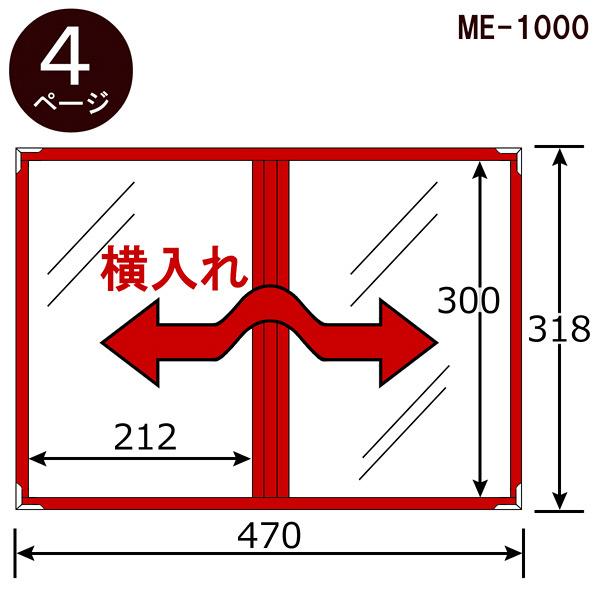 セキセイ メニューファイル4P アカ 業務用パック ME-1000-20 1セット(10冊入)
