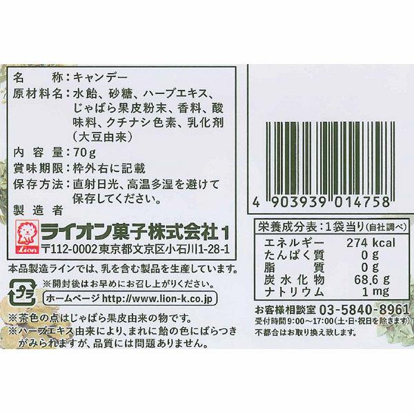 薬日本堂はなスッキリ飴 柑橘ミント味
