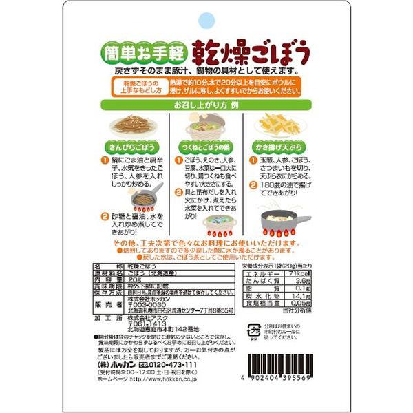 ホッカン 北海道産乾燥ごぼう 20g