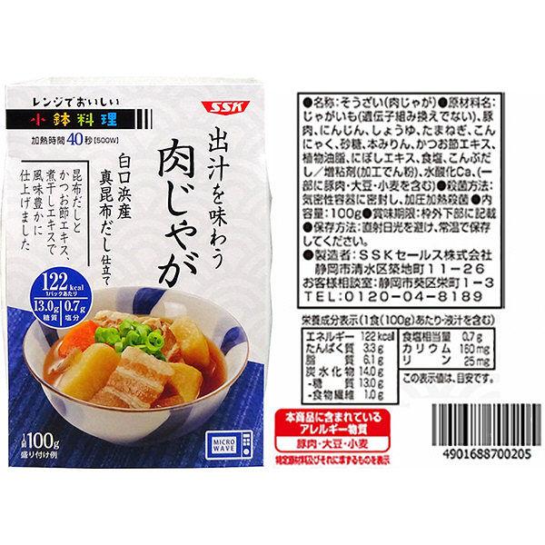 和風総菜8種 お買い得アソートセット