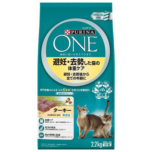 ピュリナワン猫用避妊・去勢した猫体重ケア