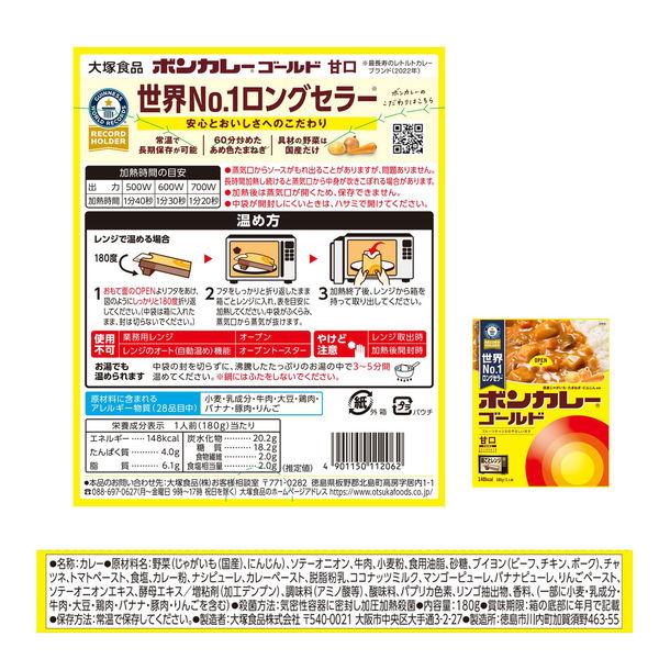 ボンカレーゴールド 甘口 3食