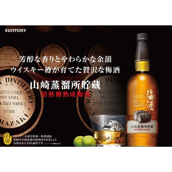 サントリー山崎蒸溜所貯蔵 焙煎樽熟成梅酒