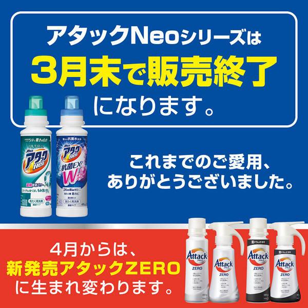 アタックNeo抗菌+熨斗紙&紙袋