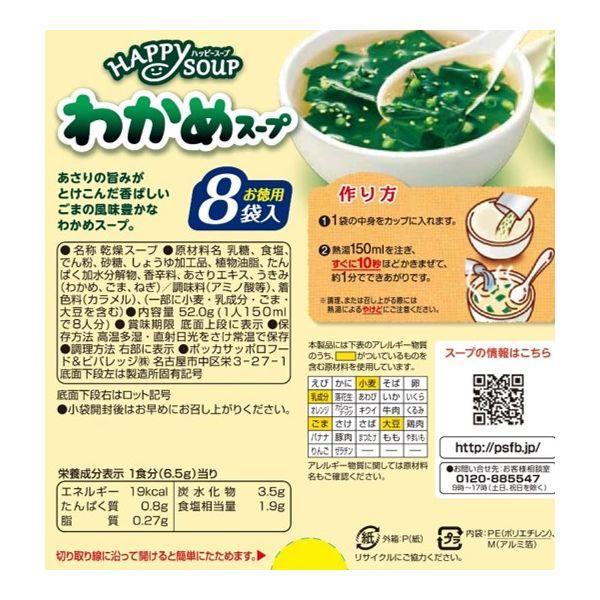 ハッピースープ徳用わかめスープ8袋