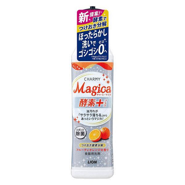 チャーミーマジカ酵素オレンジ 本体+詰替