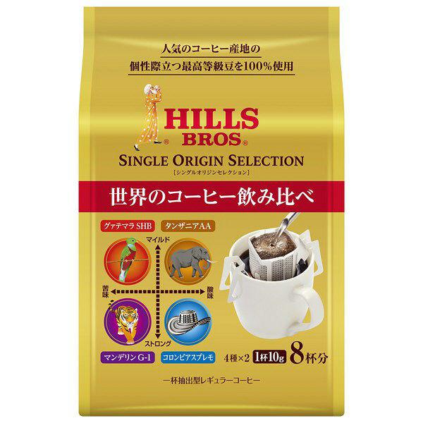 ヒルスコーヒーオマケ付きセット
