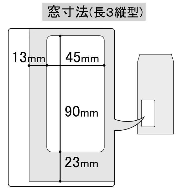 今村紙工 透けない窓付き封筒 テープ付 長3 白ケント MD-W02 1000枚(200枚×5箱)