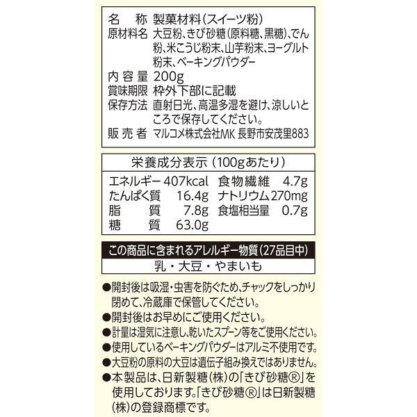 辻口博啓監修 大豆と米糀のスイーツ粉