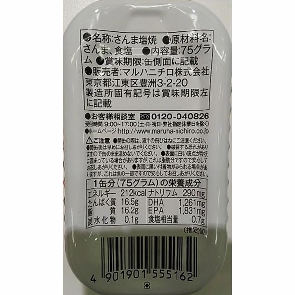 マルハ さんま塩焼 1缶