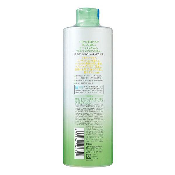 肌研 極水 ハトムギVC化粧水