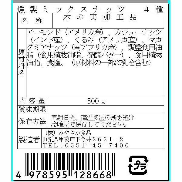 AS 燻製ミックスナッツ 500g