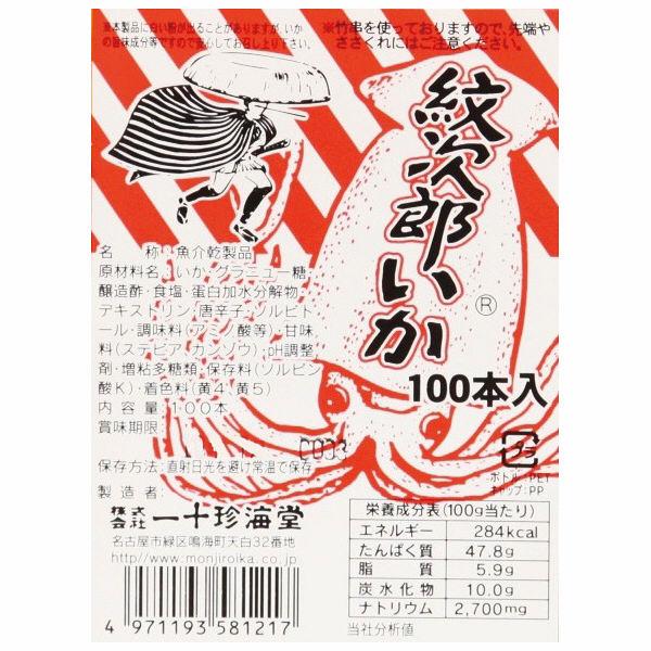 紋次郎いか あまからの甘露味 100本入