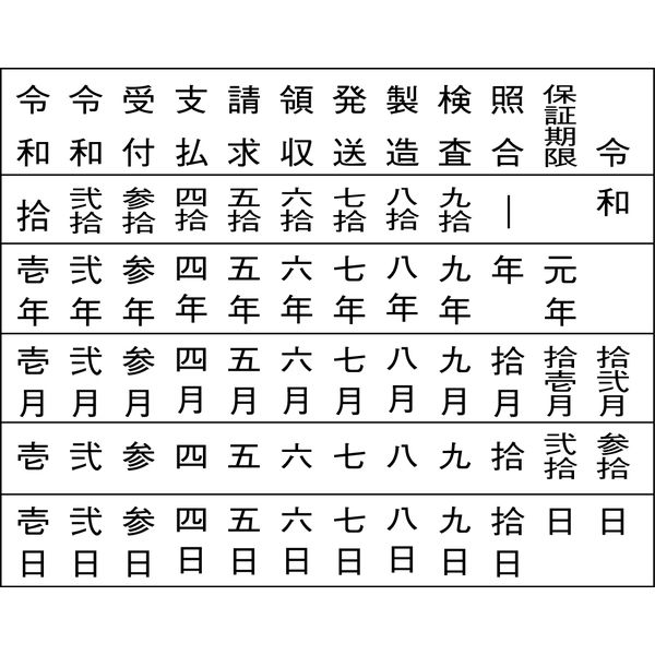 シャチハタ 和文日付(ヨコ/タテ) タテ4号 ゴシック体 CNL-4G (取寄品)