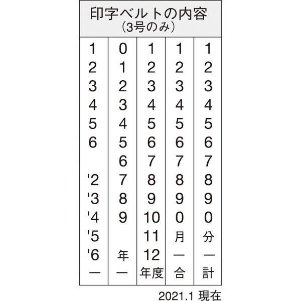 シャチハタ 欧文トビ日付 3号 明朝体 NFB-3M (取寄品)