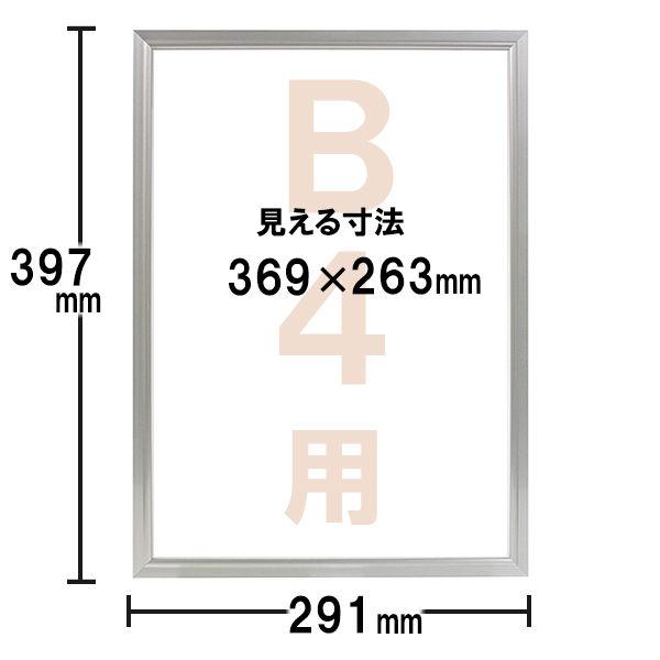 セリオ アルミ賞状額 B4 SRO-1326