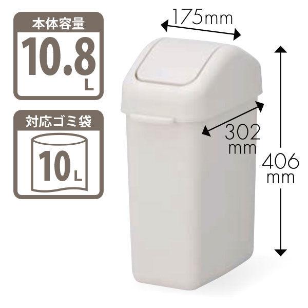 スイングペール 角型ゴミ箱 10.8L
