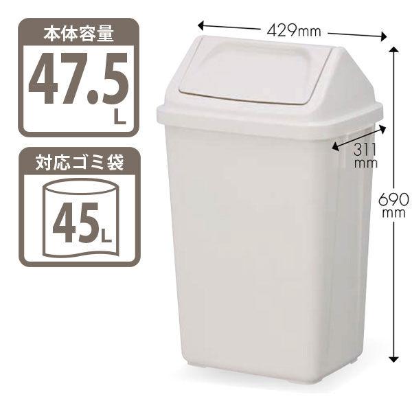 スイングペール グレー 47.5L