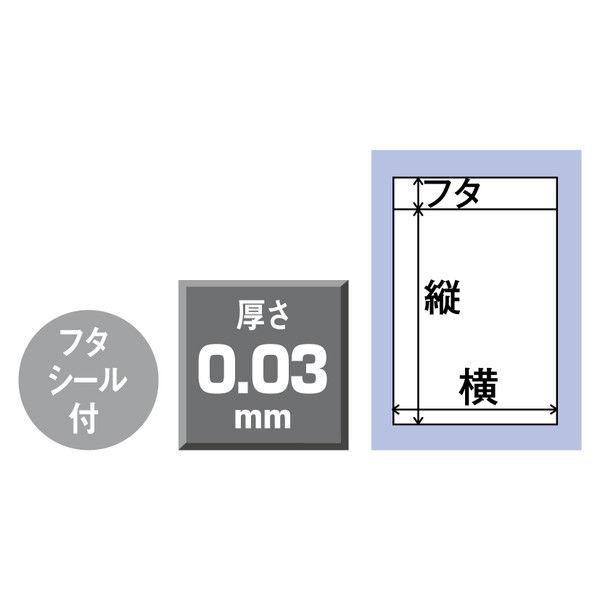 シール付OPP袋 ハガキ用 500枚