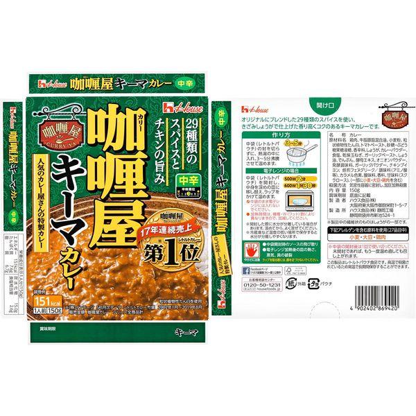 ハウス食品 カリー屋キーマカレー 3食
