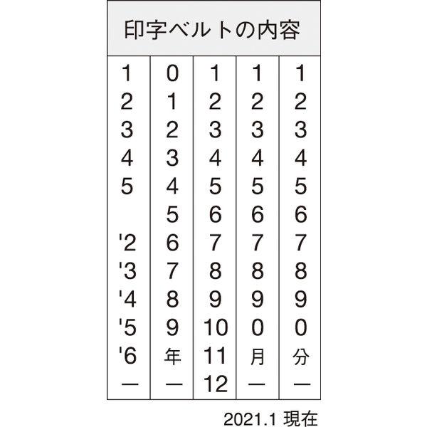 シャチハタ 欧文トビ日付 5号 (小切手用) 明朝体 NFB-5KM (取寄品)