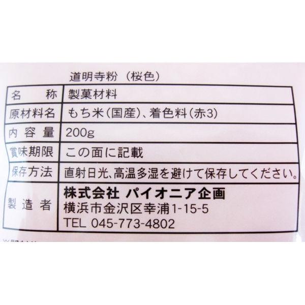 道明寺粉 桜色
