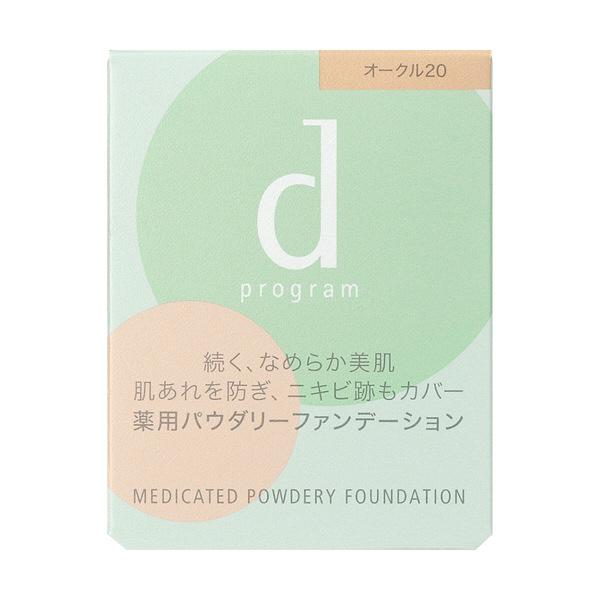 dプログラム ファンデーションOC20替