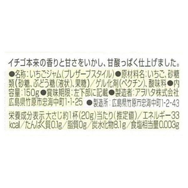 アヲハタ55 イチゴジャム150g