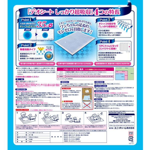 箱売デオシートワイド54枚×4
