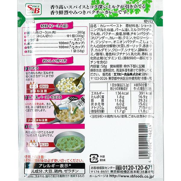 S&B パクチーカレーの素 3袋