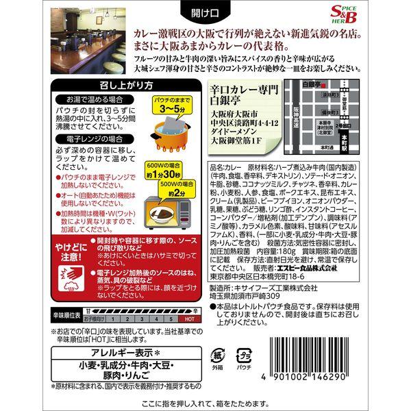 S&B 大阪あまからビーフカレー辛口3食
