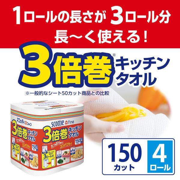 3倍巻キッチンタオル 1箱(12パック)
