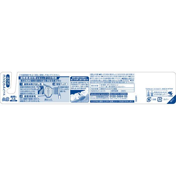 生葉歯間に入るブラシコンパクトふつう3本