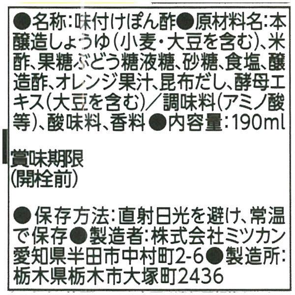 ミツカン 味ぽんMILD 190ml