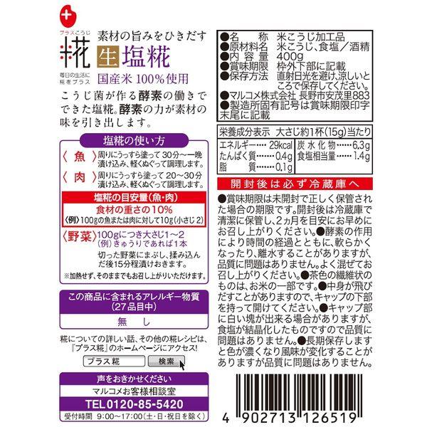 マルコメ 生塩糀 400g