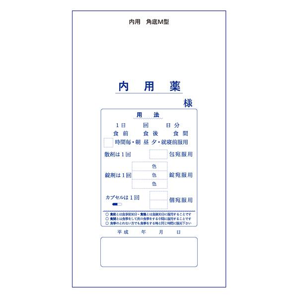 シンリョウ 手書き用薬袋 角底M 内用 500961 1箱(500枚入)