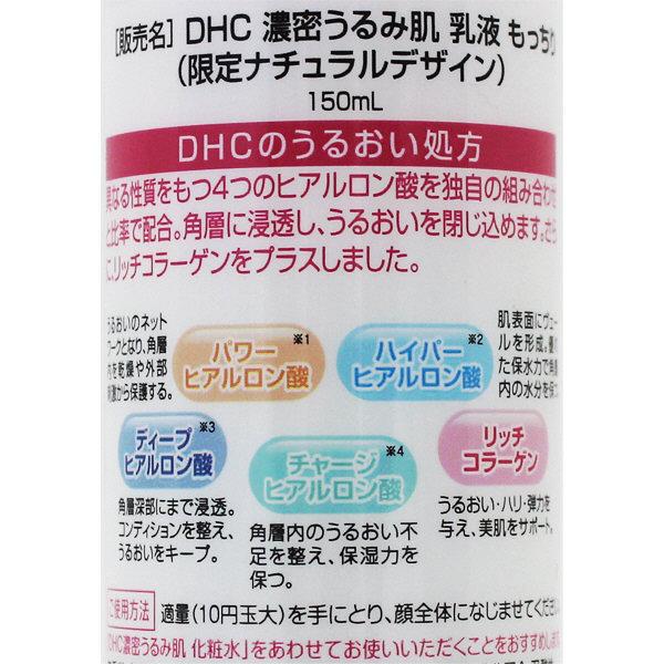 DHC 濃密うるみ肌 乳液もっちり
