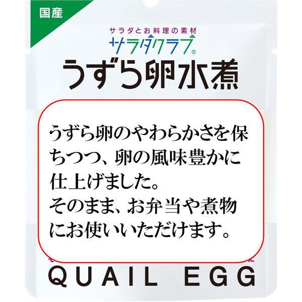 サラダクラブ うずら卵水煮 10袋
