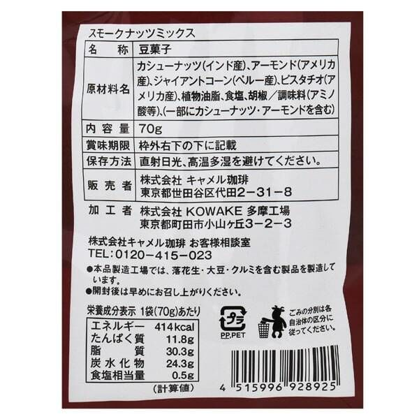 キャメル珈琲 カルディ オリジナル スモークナッツミックス 70g 1袋 [6596]