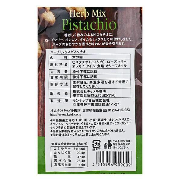 キャメル珈琲 カルディ オリジナル ハーブミックスピスタチオ 40g 1袋 [9009]