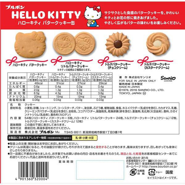 ハローキティバタークッキー缶 54枚