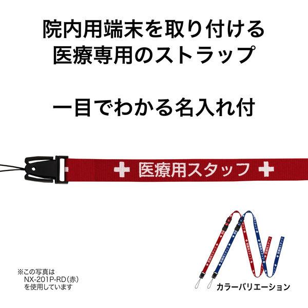 オープン工業 ストラップ 医療用スタッフ 160cm 青 NX-201P-BU 1本