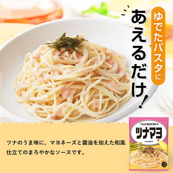 キユーピーあえるパスタ ツナマヨ 2袋