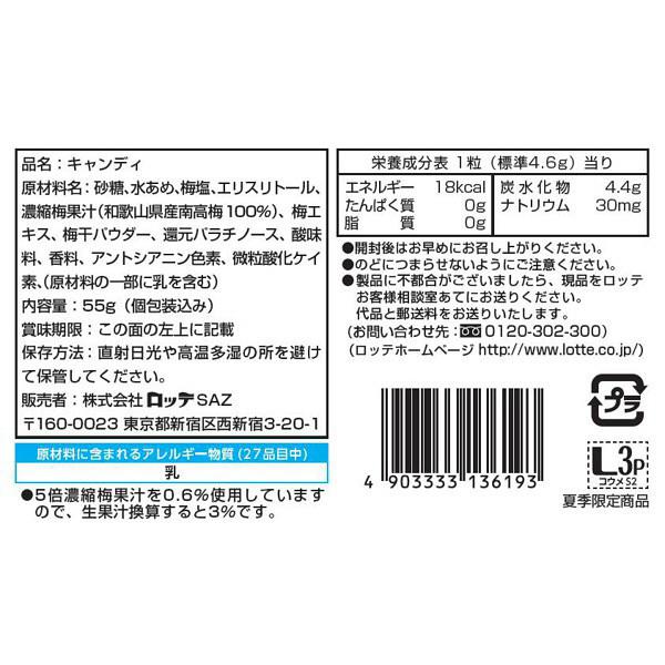ロッテ 塩小梅 1セット(2袋)
