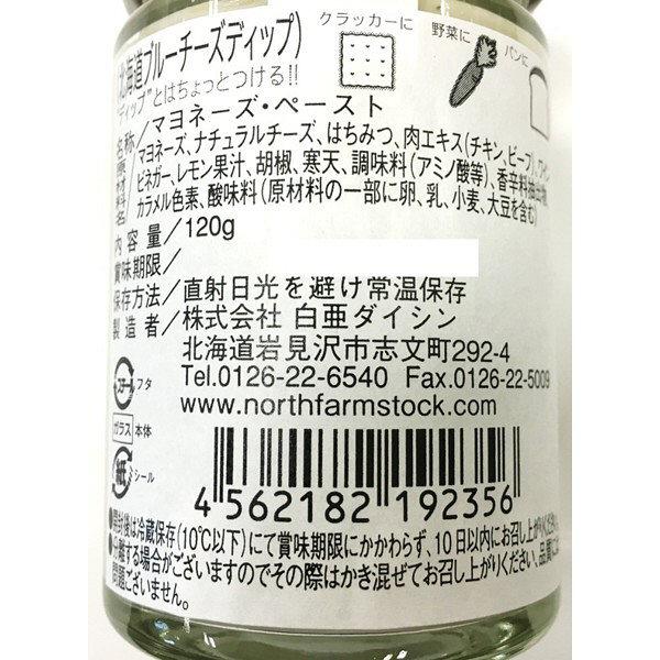 北海道ブルーチーズのディップ 120g