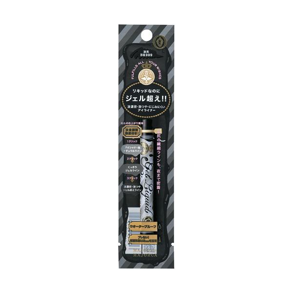 アイライナー&マスカラセット 黒×黒