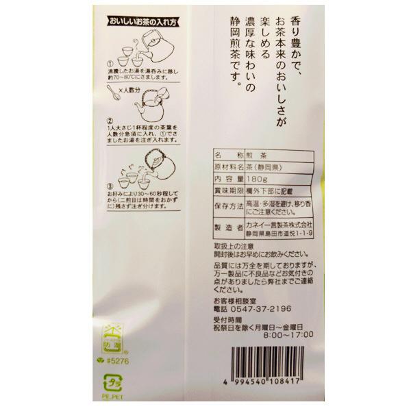カネイ一言製茶 静岡産茶葉使用 徳用煎茶