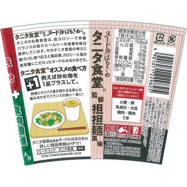 ヌードルはるさめタニタ食堂担担麺3食