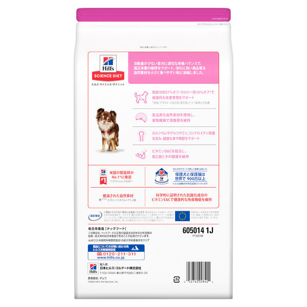 SD小型犬ライト3kg
